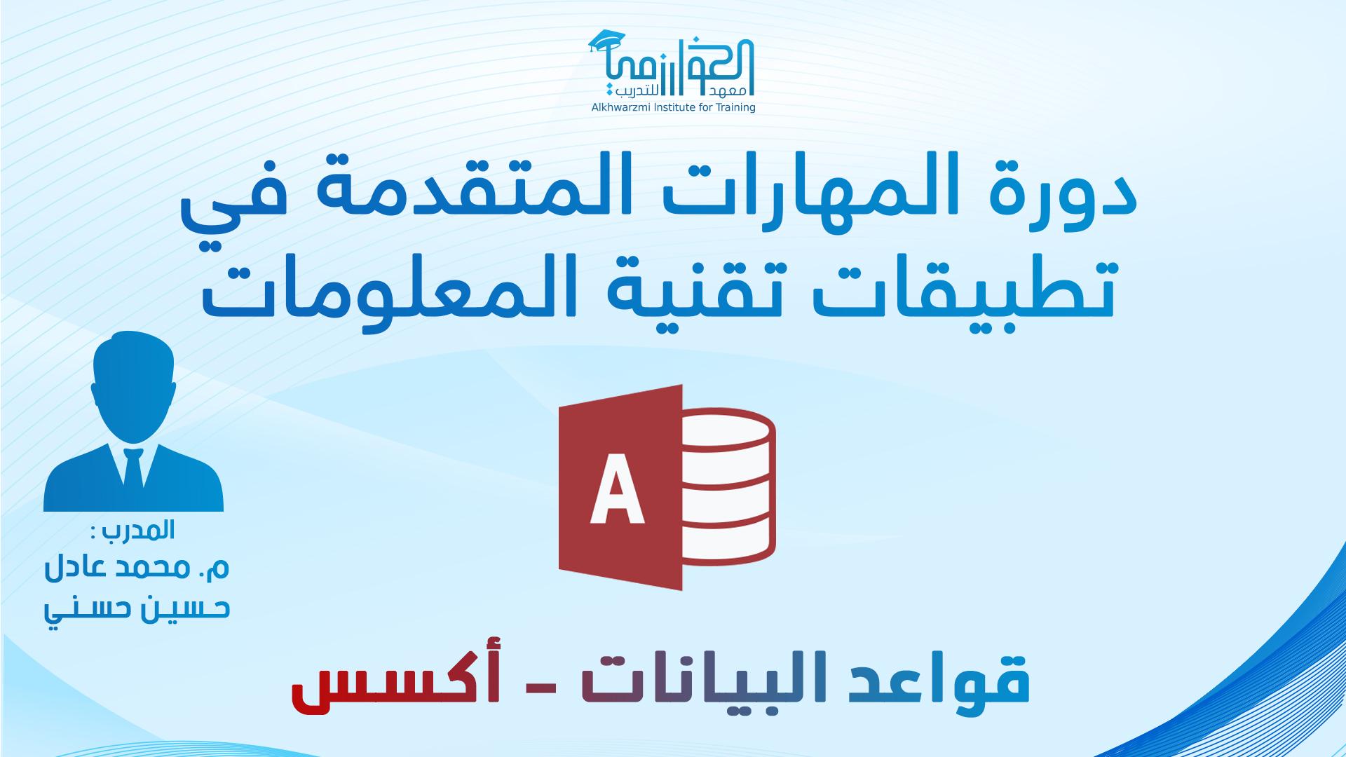 قواعد البيانات (أكسس - الدرس الأول)