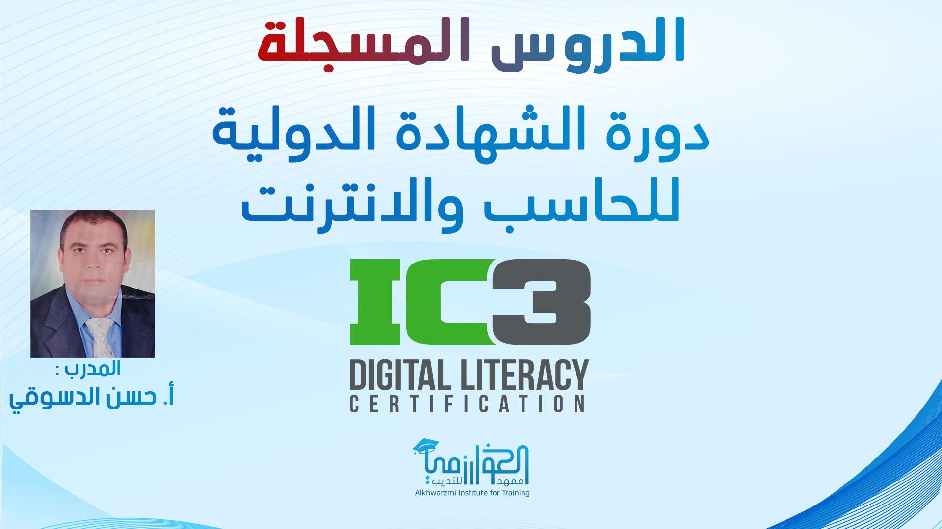 دورة الشهادة الدولية للحاسب والانترنت (IC3) أ. حسن الدسوقي  [الدروس المسجلة]