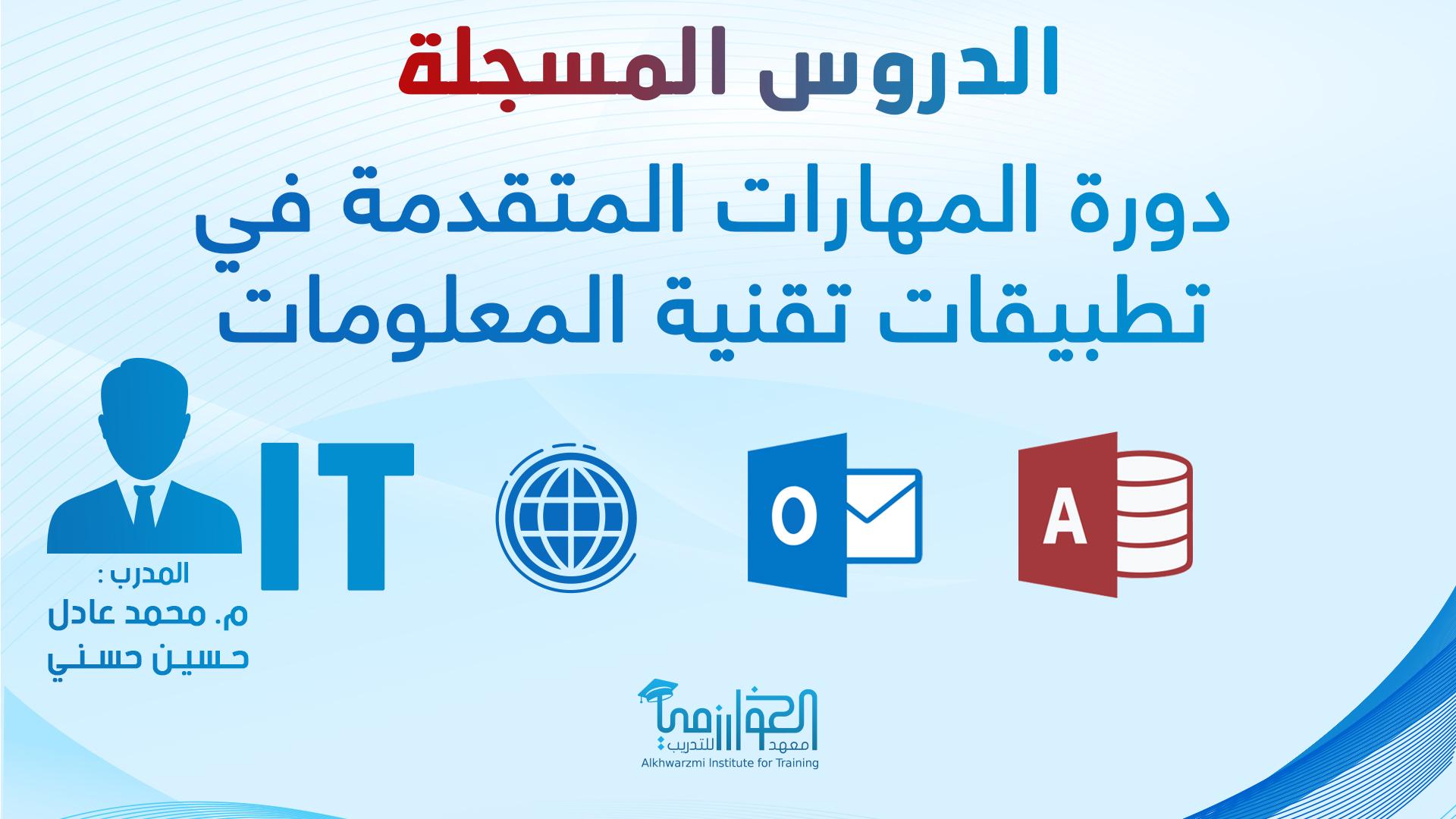 دورة المهارات المتقدمة في تطبيقات تقنية المعلومات [ الدروس المسجلة ]
