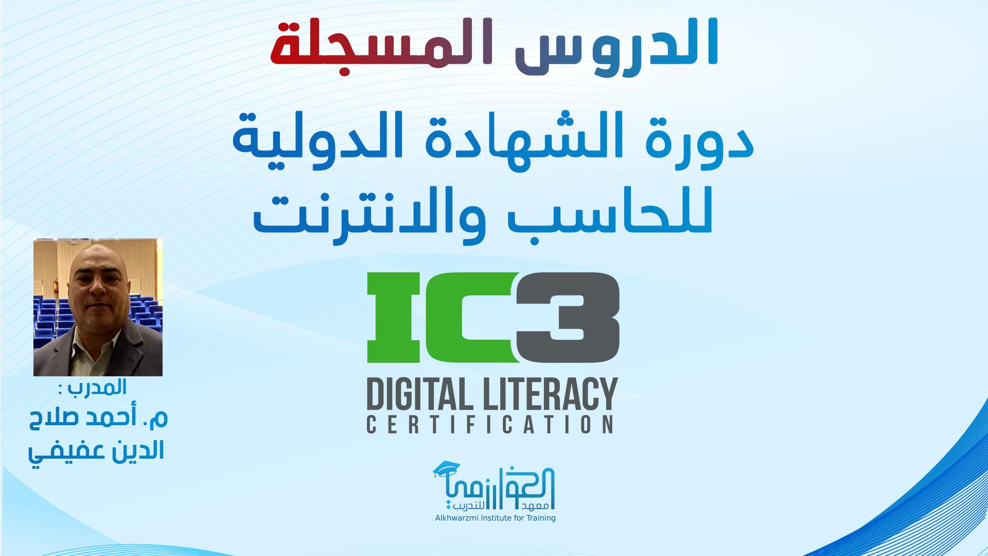 دورة الشهادة الدولية للحاسب والانترنت (IC3) م. أحمد صلاح الدين عفيفي [ الدروس المسجلة ]