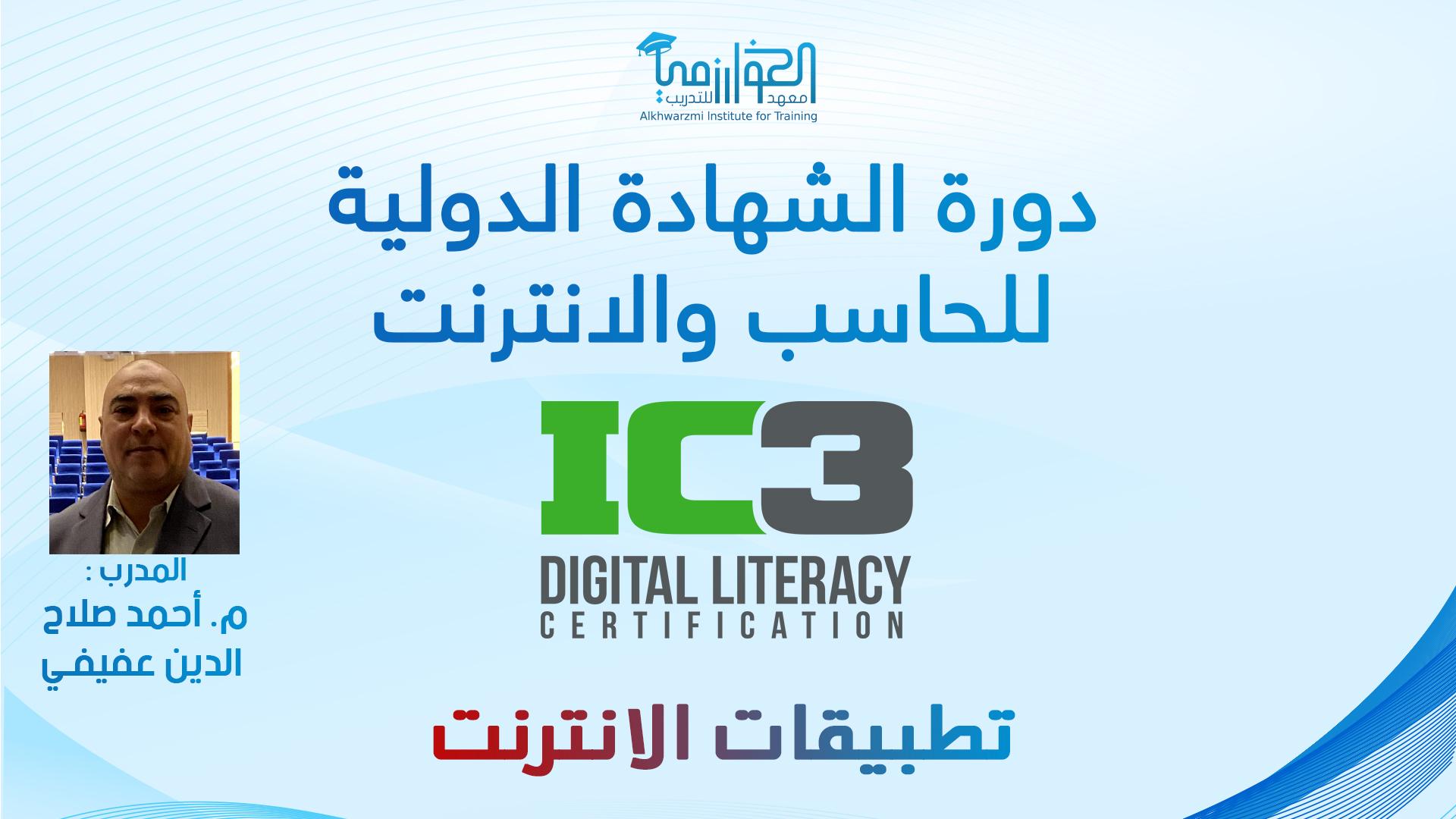 تطبيقات الانترنت (الدرس الرابع - المستعرض  والجيميل)