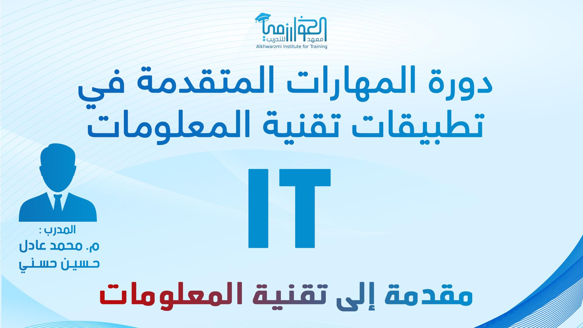 مقدمة إلى تقنية المعلومات (الدرس الأول)