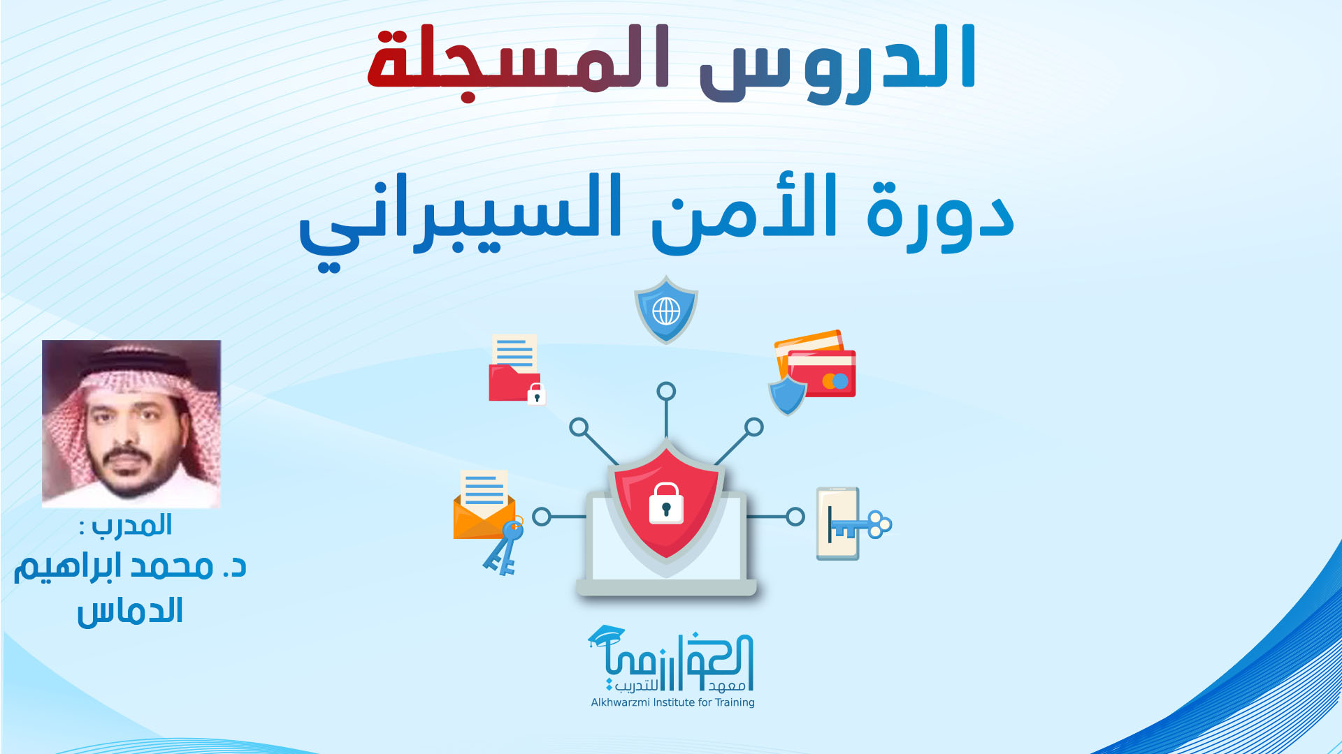 دورة الأمن السيبراني - د.محمد ابراهيم الدماس (الدروس المسجلة)
