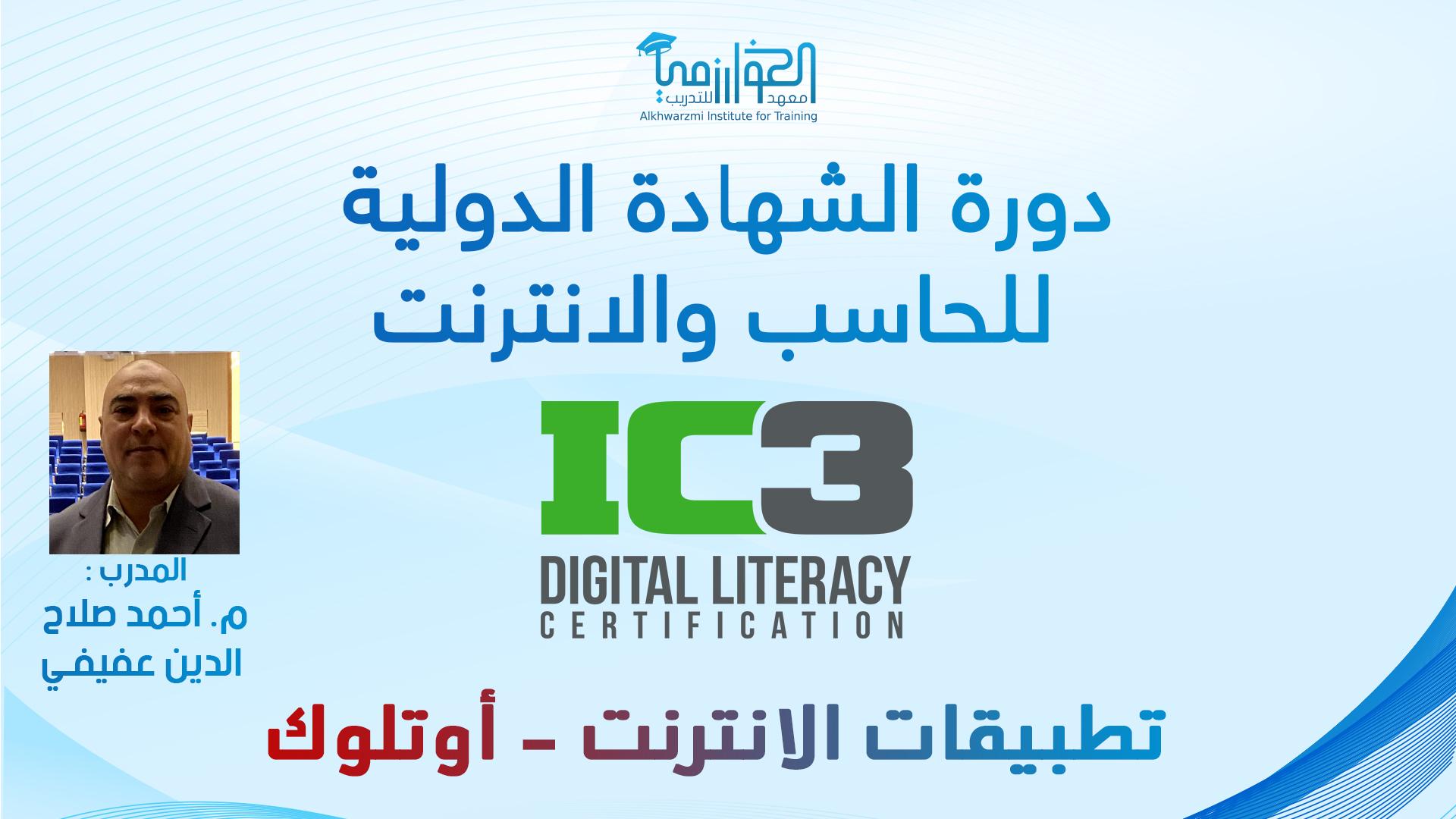 تطبيقات الانترنت (الدرس الثالث - أوتلوك)