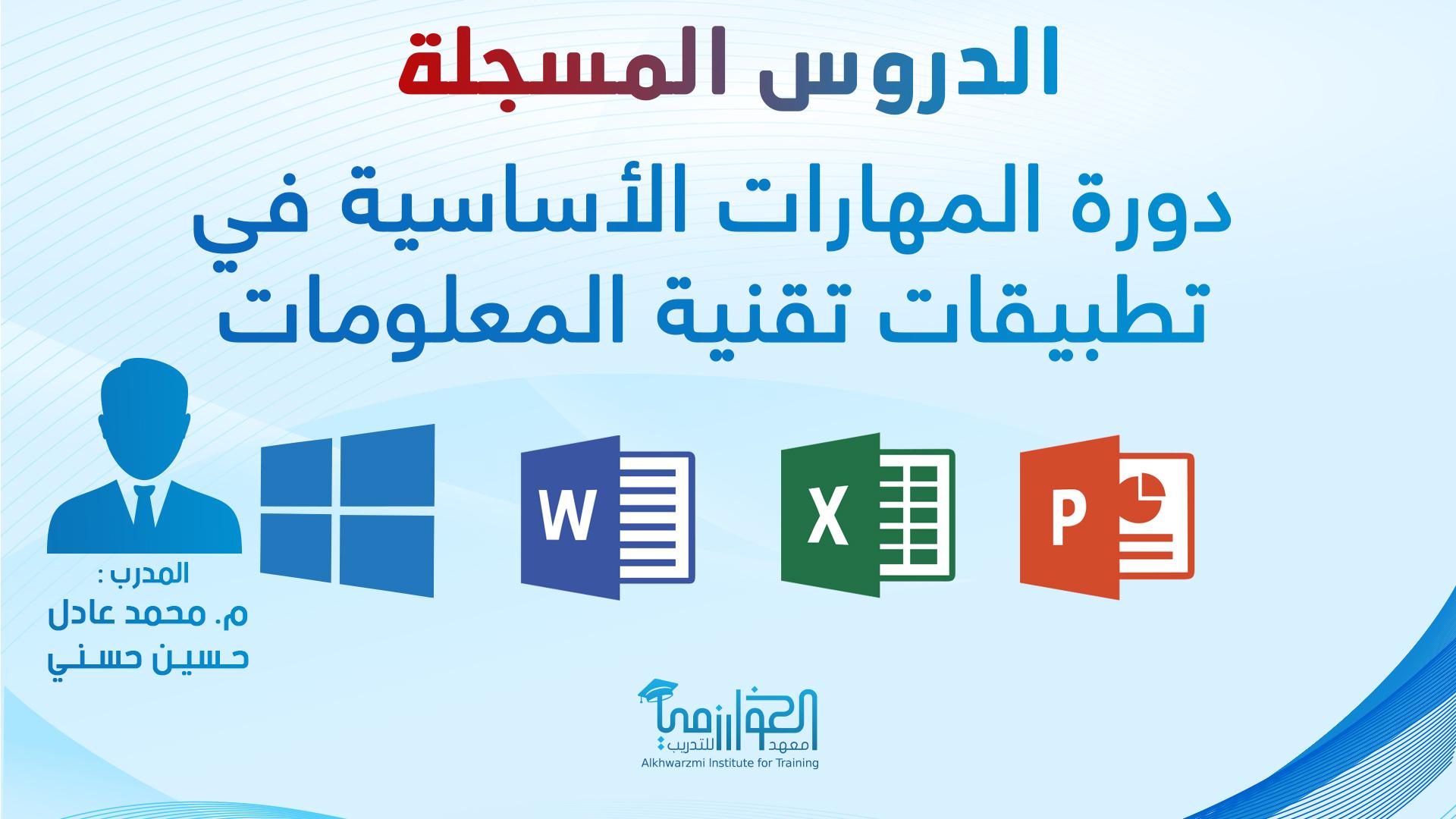 دورة المهارات الأساسية في تطبيقات تقنية المعلومات [الدروس المسجلة]