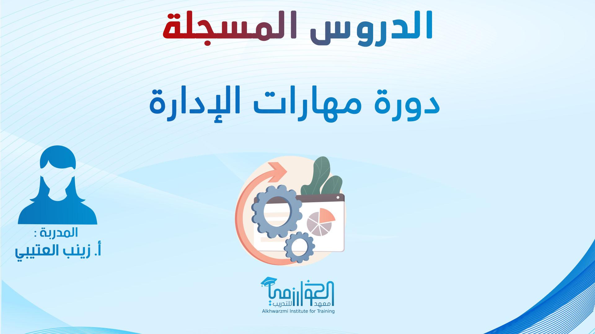 دورة مهارات الإدارة [الدروس المسجلة]