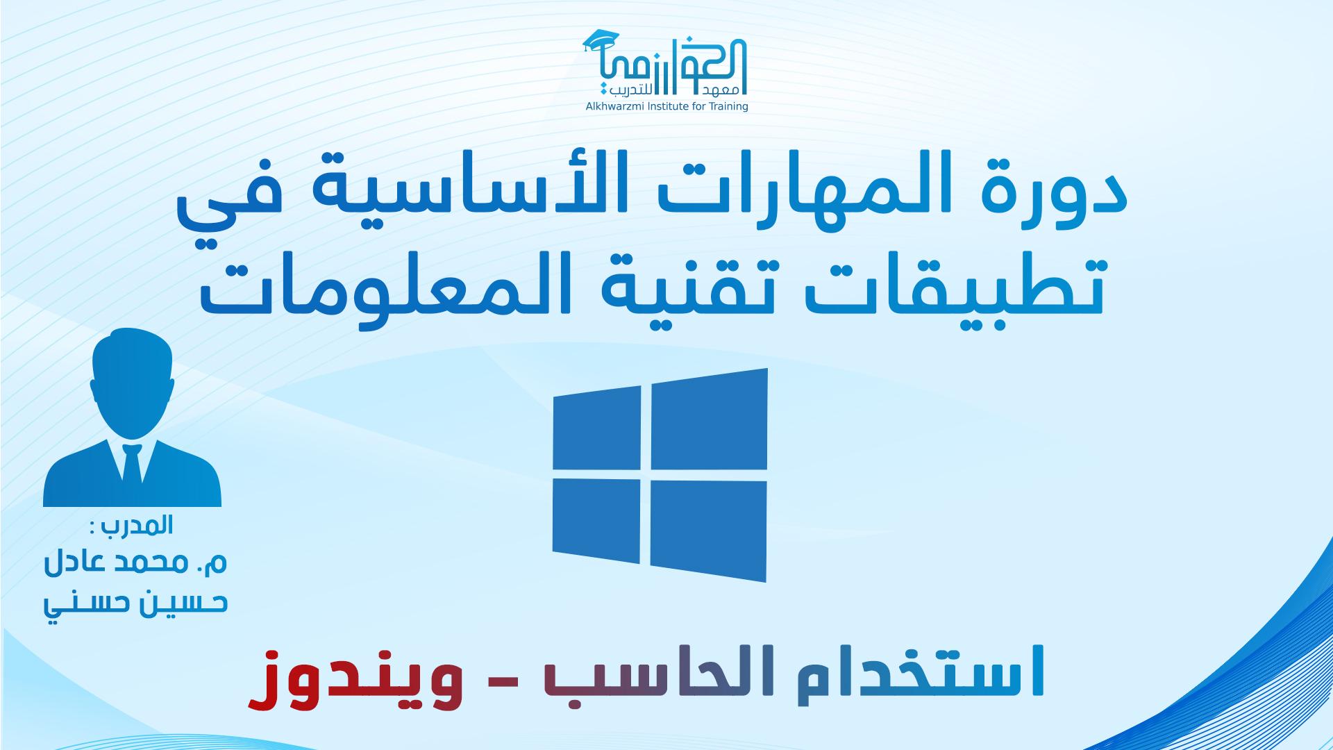 نظام التشغيل ويندوز