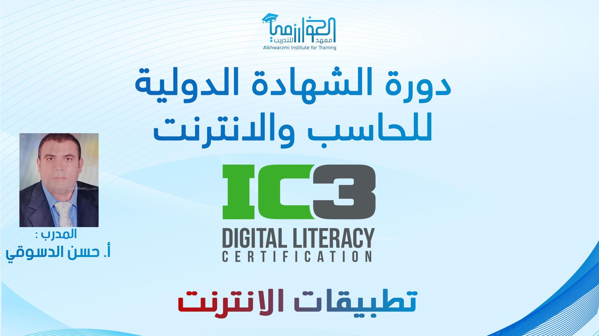 تطبيقات الانترنت - النشر والنشاط على الانترنت